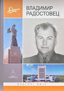 Исполнилось 95 лет со дня рождения В.К. Радостовца