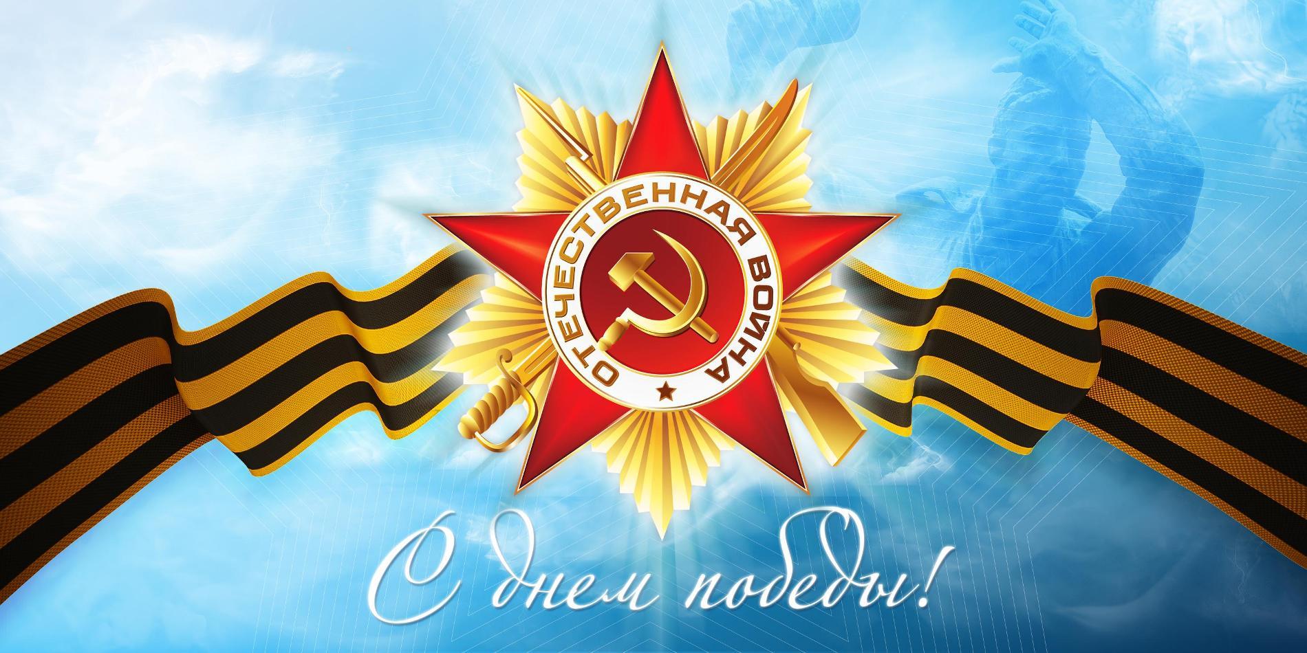 Photo of С праздником Победы!